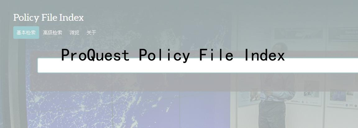 ProQuest Policy File Index 数据库开通试用